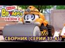 Мультфильмы для детей Врумиз 2 Все серии 37 41