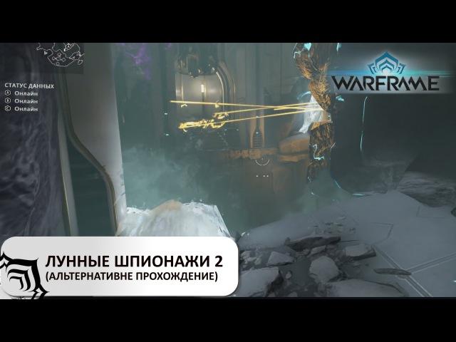 Warframe: Как проходить шпионажи на луне - 2 (альтернативное прохождение)