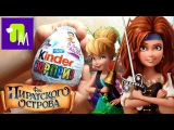 Киндеры Сюрпризы на русском Феи Дисней: загадка пиратского острова The Pirate Fairy Kinder surprise