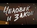 Человек и закон с Алексеем Пимановым  30.10.15