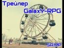 Любительский трейлер к проекту SA:MP - GalaxY-RPG.