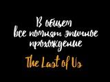 ВСЯ СОЛЬ THE LAST OF US REALISM Смешные моменты Funny montage The last of us - Bugs