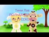 Тини Лав - Tiny Love мультфильм На русском ПОЛНАЯ ВЕРСИЯ ВО ВЕСЬ ЭКРАН