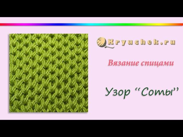 Узор Соты спицами (Knitting. Pattern Honeycomb)