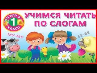 Развивающий мультфильм для детей от 3 лет.Учимся читать по слогам.Учим буквы,слоги,слова.#Мультфильм