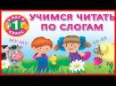 Развивающий мультфильм для детей от 3 лет.Учимся читать по слогам.Учим буквы,сло ...
