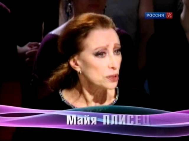 САТИ Нескучная классика Майя Плисецкая