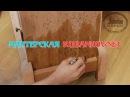 Очистка древесины от въевшейся грязи используем средство для очистки дерева