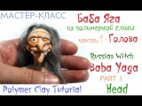 Мастер-класс Баба Яга из полимерной глины ч.1 Голова Polymer clay Tutorial Russian Witch part 1