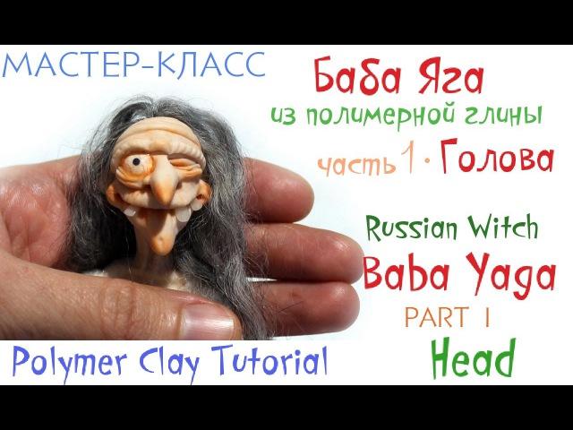 Мастер класс Баба Яга из полимерной глины ч 1 Голова Polymer clay Tutorial Russian Witch part 1