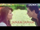 Janam Janam – Dilwale Shah Rukh Khan Kajol Pritam SRK Kajol Official New Song Video 2015