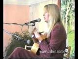 Елена Казанцева - концерт в Полотняном Заводе, 2002