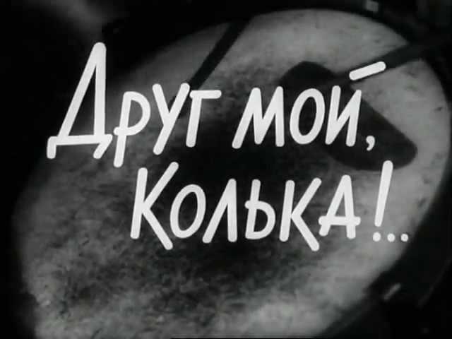 Веселый барабанщик - Друг мой Колька