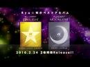 【2016/2/24 Release】Ryu☆BEST「STARLiGHT」「MOONLiGHT」【CM】