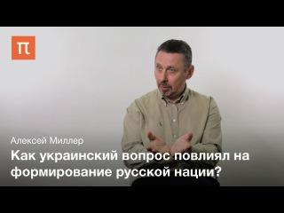 Украинский вопрос в Российской империи – Алексей Миллер