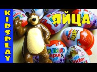 Май Литл Пони Маша и Медведь Мстители Яйца Киндер Сюрприз Шоколадные Джой Видео Для Детей 2 года