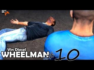 Прохождение игры (Вин Дизель) Vin Diesel Wheelman # 10