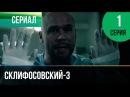 ▶️ Склифосовский 3 сезон 1 серия - Склиф 3 - Мелодрама | Фильмы и сериалы - Русские мелодрамы