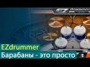 EZdrummer барабаны это просто Yorshoff Mix