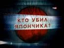 ♐Криминальная Россия 2014 Кто убил Япончика ♐