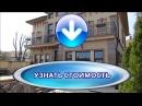 Купить дом в Аркадии Одесса, элитная недвижимость на pro100domler