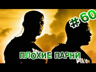 RAP Кинообзор - Плохие Парни