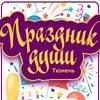 Детский праздник / Аниматор / Тюмень