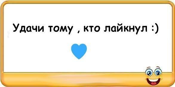 Лайки На Аву Обмен | ВКонтакте