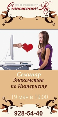 По книги интернету про знакомства