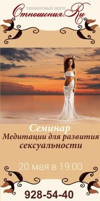 audio-meditatsiya-dlya-seksualnosti