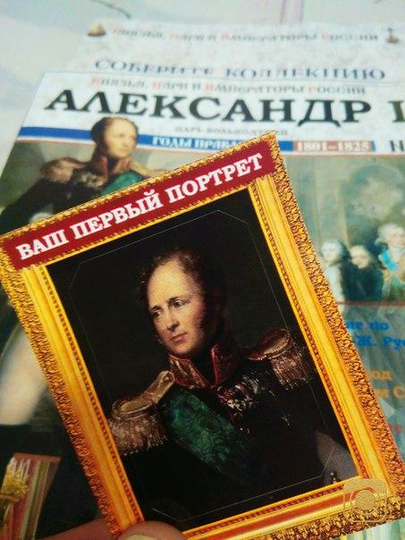 Князья, Цари и Императоры России - журнал (Ашет)