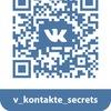 В Контакте | Секреты