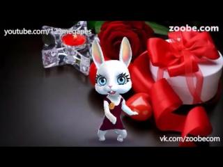 Zoobe Зайка С днем рожденья поздравляю!