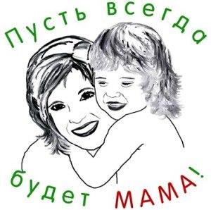 2 года поздравление маме