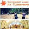 """минфутбол  волейбол - """"на Кленовом""""м.Коломенская"""