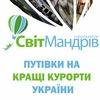 Туроператор Світ-Мандрів - Отдых в Украине