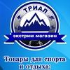 """""""ТРИАЛ"""" Велосипеды и туризм во Владикавказе"""