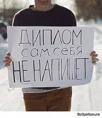 дипломные работы по кулинарии ВКонтакте дипломные работы по кулинарии