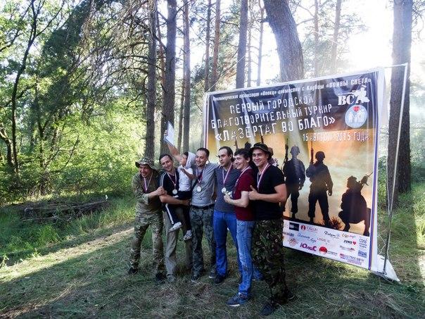 15 августа 2015 г. состоялся Первый благотворительный турнир по лазертагу среди корпоративных команд