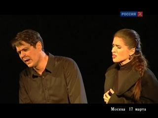 Дуэт Грязного и Любаши в исполнении Александра Кузнецова и Ирины Шишковой