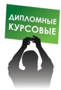 Дипломы курсовые контрольные работы управлени ВКонтакте Дипломы курсовые контрольные работы управлени