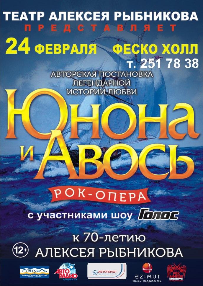 Афиша Владивосток Рок-опера ЮНОНА И АВОСЬ во Владивостоке