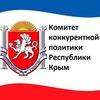 Комитет конкурентной политики Республики Крым