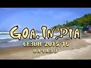 Добро пожаловать в Гоа Индия Обзор пляжей цены на жильё Сезон 2015 16 Welcome to Goa India