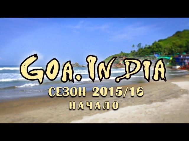 Добро пожаловать в Гоа, Индия! Обзор пляжей, цены на жильё. Сезон 2015/16. Welcome to Goa, India!
