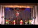 танец Антошка Надежда2011