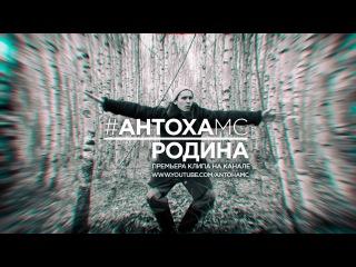Антоха МС - РОДИНА