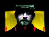 СЕРИАЛ МЕТОД - ИНТРО (OST МЕТОД) 2015