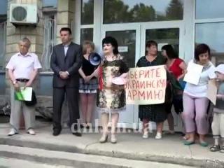Дружковка Женщины против войны перед выпускным Преступления кровавого убийцы д...