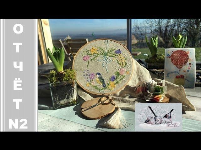 Авторская схема от Марины Гончаровой ✥ Отчет по вышивке от Дамского счастья ✥ Вышивка крестиком